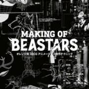 Studio Orange Akan Merilis Buku 'Making of BEASTARS' Pada Bulan Maret 5