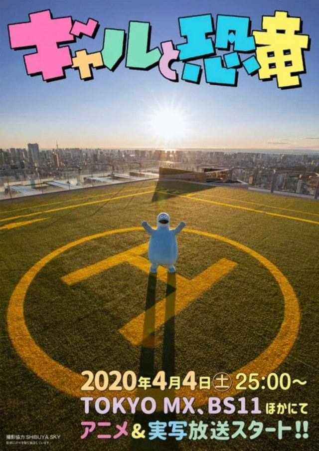 Video Promosi Gal to Kyōryū Ungkap Tanggal Tayangnya 2