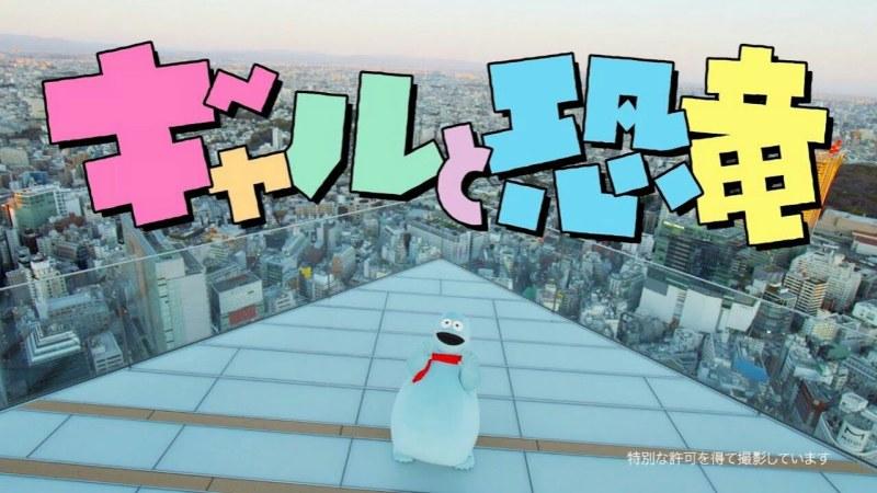 Video Promosi Gal to Kyōryū Ungkap Tanggal Tayangnya 1