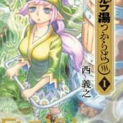Manga Elf Yu Tsukaraba Karya Yoshiyuki Nishi Akan Melanjutkan Serialisasinya Tahun ini 18