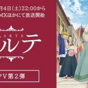 PV ke-2 Anime TV Arte Ungkap Tanggal Debut Dan Lagu Pembuka Animenya 21