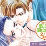 Izumi Miyazono Akan Meluncurkan Manga Baru Pada Bulan April 15
