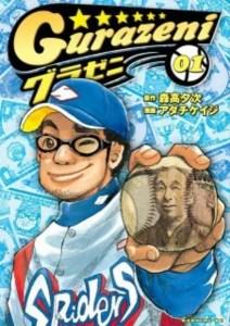 8 Manga Baru Diluncurkan Di Majalah Evening, Termasuk Spinoff Gurazeni dan Manga Baru Karya Kawamoto, Penulis Kakegurui 4