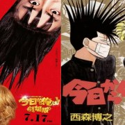 Film Live-Action Kyō Kara Ore wa!! Dapatkan Live-Action TV Spinoff Spesial 41