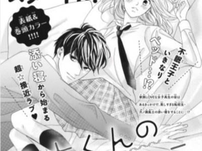 Ayu Watanabe Akan Luncurkan Manga Arashi-kun no Dakimakura 1