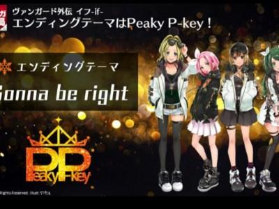 Peaky P-key dari D4DJ Nyanyikan Lagu Penutup Anime Cardfight!! Vanguard Gaiden if 12