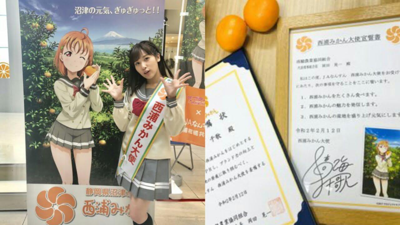 LaLaport Numazu Menghapus Panel Chika dari Love Live! Sunshine!!, Kemungkinan Karena Penggambaran Rok yang Kependekan 1