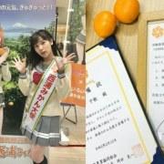 LaLaport Numazu Menghapus Panel Chika dari Love Live! Sunshine!!, Kemungkinan Karena Penggambaran Rok yang Kependekan 12