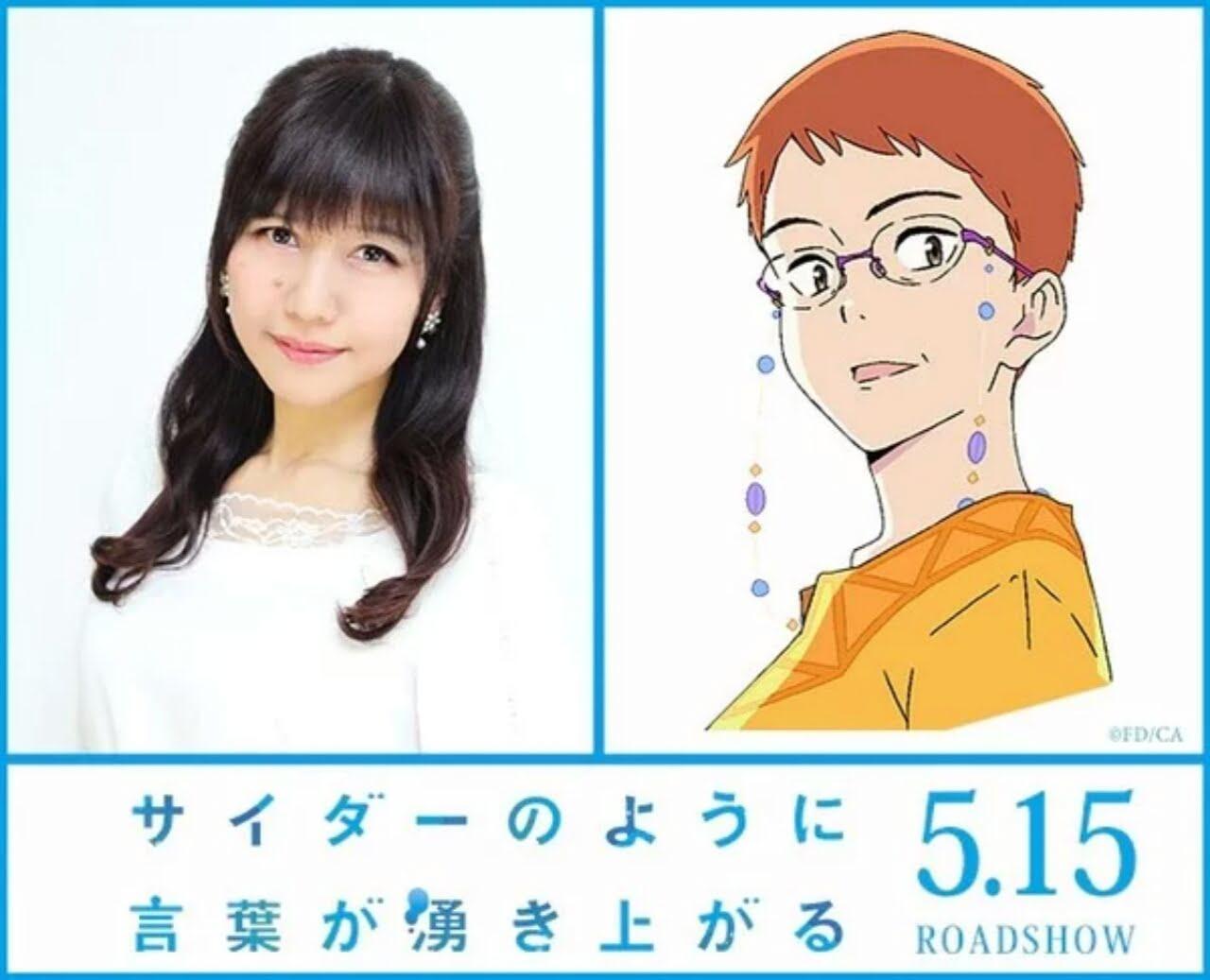 Film Anime Words Bubble Up Like Soda Pop Diperankan Kikuko Inoue 1