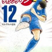 Captain Tsubasa Magazine akan Diluncurkan Dengan Manga Baru pada tanggal 2 April 14