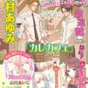 Ayumi Komura, Kreatornya Kare Cafe, akan Meluncurkan Manga Baru pada bulan April 11