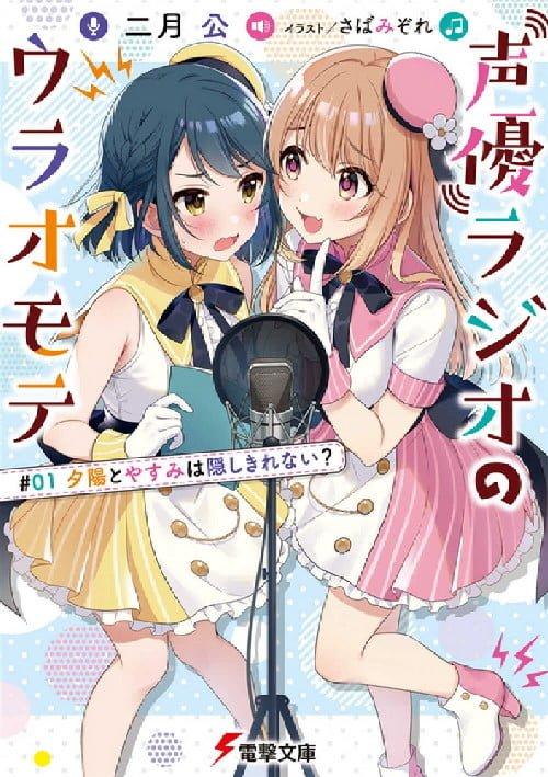 Seiyuu Radio no Uraomote, Pemenang Penghargaan Dengeki Shōsetsu Taishō Telah Terbit! 2