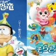 Film Anime Doraemon dan Shimajirō Ditunda Karena Coronavirus COVID-19 ketika Jepang Meminta Sekolah untuk Tutup Hingga April 20