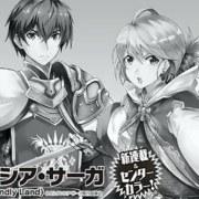 Manga Hortensia Saga akan Diluncurkan pada bulan Maret 15