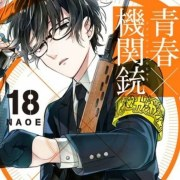 Kreator Manga Aoharu x Machinegun, NAOE, akan Luncurkan Manga Baru Pada Bulan Maret 10