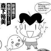 Hiromi Morishita akan Meluncurkan Manga Shōnen Ashibe Baru 18