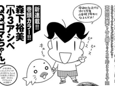 Hiromi Morishita akan Meluncurkan Manga Shōnen Ashibe Baru 1