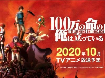 Manga I'm Standing on a Million Lives Dapatkan Anime TV pada bulan Oktober 33