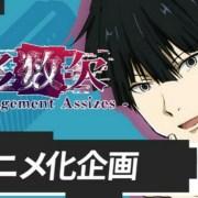 Manga Tasūketsu -Judgement Assizes- Meluncurkan Kampanye Penggalangan Dana untuk Proyek Animasi 10