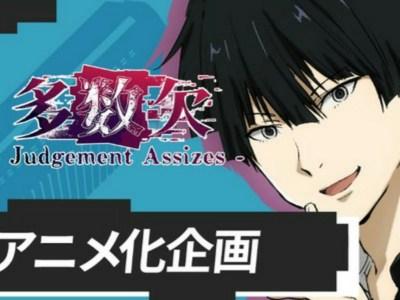 Manga Tasūketsu -Judgement Assizes- Meluncurkan Kampanye Penggalangan Dana untuk Proyek Animasi 6