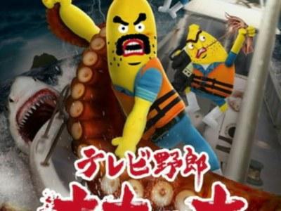 Season Ketiga Anime Wacky TV Nanana akan Tayang Pada Tanggal 16 April 1