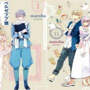 Manga As Miss Beelzebub Likes Akan Berakhir Dalam 2 Chapter 18