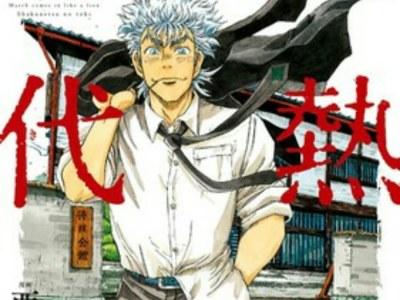Manga Spinoff March comes in like a lion: Shakunetsu no Toki Akan Berakhir 2
