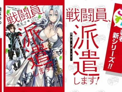 Novel Combatants Will Be Dispatched! Karya Penulis Konosuba, Natsume Akatsuki, Dapatkan Anime TV 20