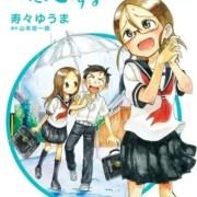Yūma Suzu Akan Mengakhiri Manga Spinoff Koi ni Koisuru Yukari-chan Dalam Chapter Berikutnya 12