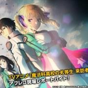 Anime The Irregular at Magic High School Membuka Pendaftaran Pekerjaan Untuk Reporter Seiyuu 33