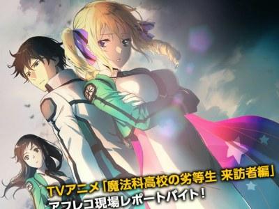Anime The Irregular at Magic High School Membuka Pendaftaran Pekerjaan Untuk Reporter Seiyuu 6