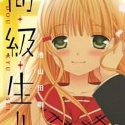 Gō Ikeyamada Akan Mengakhiri Manga Dō·Kyū·Sei Dalam 4 Chapter 14