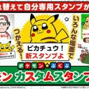 Kreator Pop Team Epic Menggambar Stempel LINE Pokémon Resmi 8