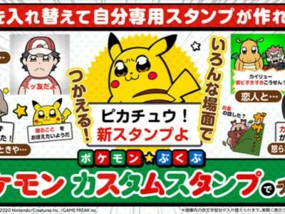 Kreator Pop Team Epic Menggambar Stempel LINE Pokémon Resmi 2