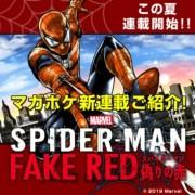 Manga Spider-Man Fake Red Mengakhiri 'Phase 1' 6