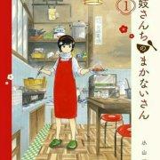 Manga Maiko-san Chi no Makanai-san Tentang Hanamachi di Kyoto Dapatkan Anime 8