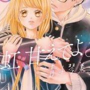 Manga 'Niji, Lean on Me' Karya Kotomi Aoki Akan Berakhir Dalam 4 Chapter 16