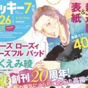 Ryo Ikeumi Akan Meluncurkan Manga Baru Pada Bulan Mei 14