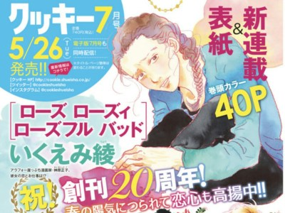 Ryo Ikeumi Akan Meluncurkan Manga Baru Pada Bulan Mei 1
