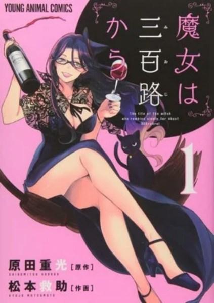 Manga Majo wa Mioji kara Karya Shigemitsu Harada Akan Berakhir Dalam 3 Chapter 1