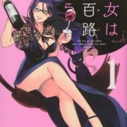 Manga Majo wa Mioji kara Karya Shigemitsu Harada Akan Berakhir Dalam 3 Chapter 24