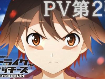 Video Promosi Kedua Anime TV Strike Witches: Road to Berlin Ungkap Bulan Tayang 217
