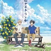 Film Anime BL Umibe no Étranger Ungkap Seiyuu, Staf, dan Tanggal Tayang 8