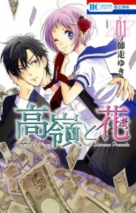 Manga Takane & Hana Karya Yuki Shiwasu Akan Berakhir 4 Chapter Lagi 2