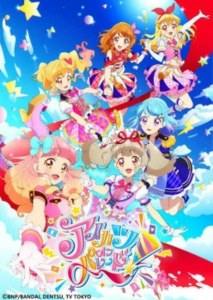 Penyanyi Aikatsu! Remi Mitani Hiatus 2