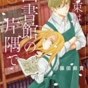 Maki Fujita Akan Mengakhiri Manga Yakusoku wa Toshokan no Katasumi de Pada Bulan Mei 6