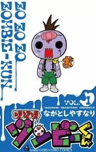 Episode Pertama Animasi Pendek Zo Zo Zombie Ditayangkan di YouTube 2