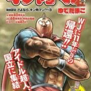 Manga Kinnikuman Berhenti 1 Bulan Karena Penyakit Coronavirus COVID-19 15