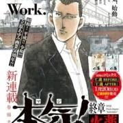 Arc Terakhir Manga Maji! Akan Mengakhiri Bagian Pertamanya 14