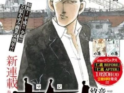 Arc Terakhir Manga Maji! Akan Mengakhiri Bagian Pertamanya 1